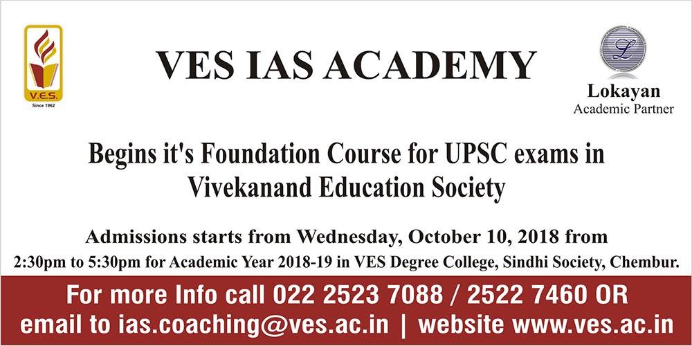 ves_ias_academy_2018